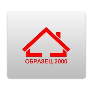Образец-2000